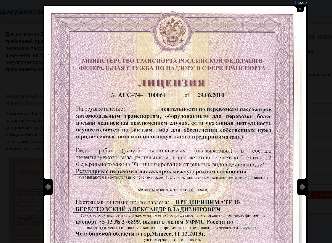 Документы для лицензии на пассажирские перевозки для ип бара спецтехника это